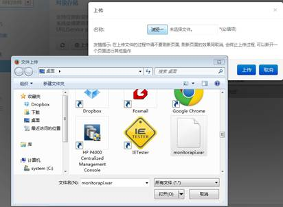 http://www.wocloud.cn/zhuzhan/userguide/20131206/obs.files/image026.jpg