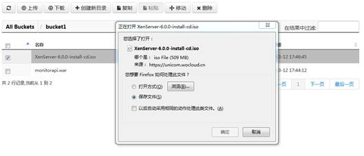 http://www.wocloud.cn/zhuzhan/userguide/20131206/obs.files/image032.jpg