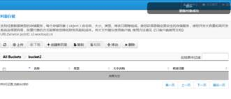 http://www.wocloud.cn/zhuzhan/userguide/20131206/obs.files/image044.jpg